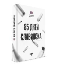 Александр Жучковский - 85 дней Славянска