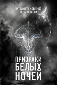 Наталья Тимошенко, Лена Обухова - Призраки белых ночей