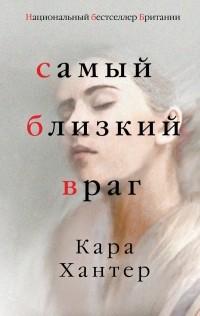 Кара Хантер - Самый близкий враг