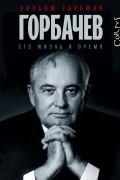 Уильям Таубман - Горбачев. Его жизнь и время