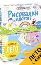 Лида Данилова - Рисовалки в дороге