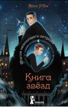 Эрик Л`Ом - Книга звезд. Магия невидимого острова