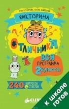 О. В. Узорова, Е. А. Нефедова - Викторина отличника. Вся программа 2 класса. 240 вопросов и ответов