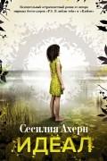 Сесилия Ахерн - Идеал