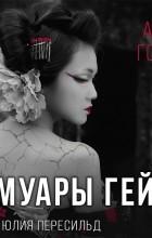 Артур Голден - Мемуары гейши