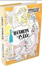 Николай Сладков - Планета чудес