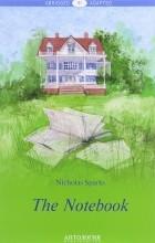 Nicholas Sparks - The Notebook / Дневник памяти