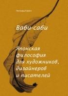 Леонард Корен - Ваби-саби. Японская философия для художников, дизайнеров и писателей