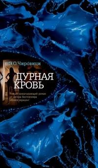 Эуджен Овидиу Чировици - Дурная кровь