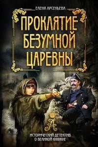 Елена Арсеньева - Проклятие безумной царевны
