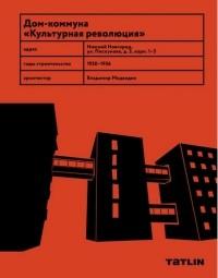 Ирина Маслова - Культурная революция