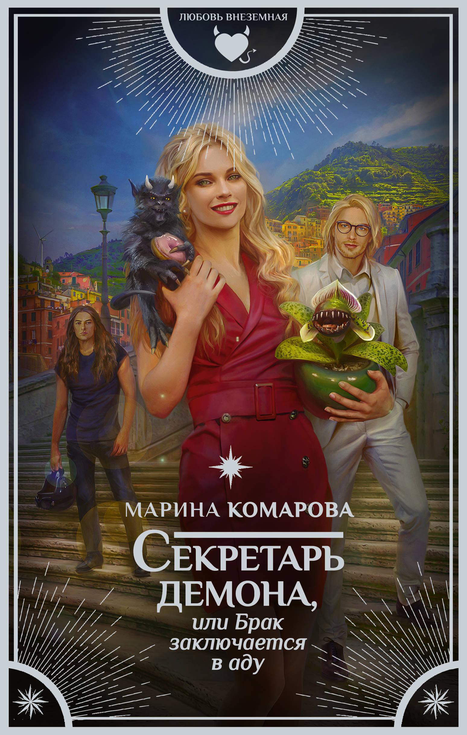 «Секретарь демона, или Брак заключается в аду» Марина Комарова