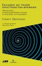 Говерт Шиллинг - Складки на ткани пространства-времени. Эйнштейн, гравитационные волны и будущее астрономии