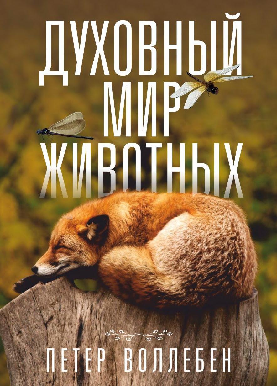 «Духовный мир животных» Петер Воллебен