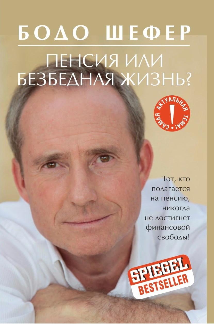 «Пенсия или безбедная жизнь?» Бодо Шефер