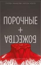 Кирон Гиллен, Джейми Маккелви - Порочные + Божества. Том 2. Фандемониум