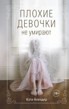 Кэти Алендер - Плохие девочки не умирают
