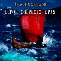 Дем Михайлов - Герои Озерного Края