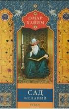 Омар Хайям - Сад желаний