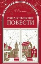 Чарльз Диккенс - Рождественские повести