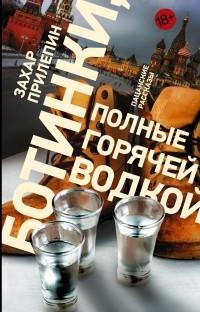 Захар Прилепин - Ботинки, полные горячей водкой
