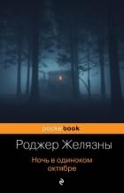 Роджер Желязны - Ночь в одиноком октябре