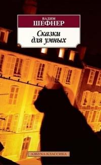 Вадим Шефнер - Сказки для умных (сборник)