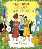 Дж. К. Роулинг - Сказки барда Бидля (сборник)