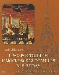 A._Yu._Shalamov__Graf_Rostopchin_i_mosko