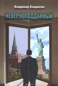 Владимир Владмели - Неверноподданный
