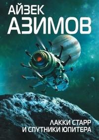 Айзек Азимов - Лакки Старр и спутники Юпитера