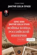 Борис Юлин - Войны конца Российской империи