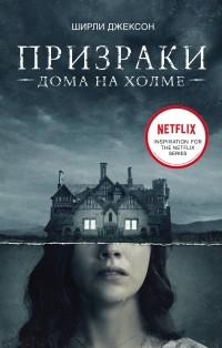 Ширли Джексон - Призраки дома на холме. Мы живём в замке (сборник)