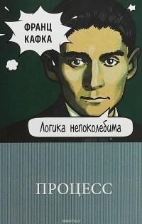 Кафка Франц - Процесс
