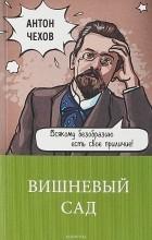 Антон Чехов - Вишневый сад (сборник)