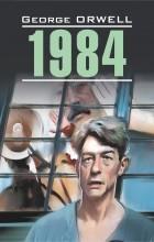 Джордж Оруэлл - 1984. Книга для чтения на английском языке