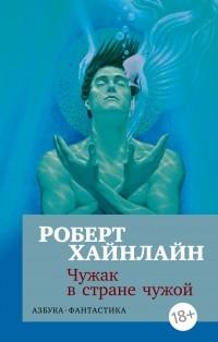 Роберт Хайнлайн - Чужак в стране чужой