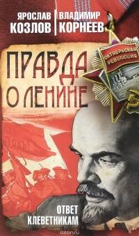 - Правда о Ленине. Ответ клеветникам