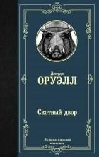 Джордж Оруэлл - Скотный двор (сборник)