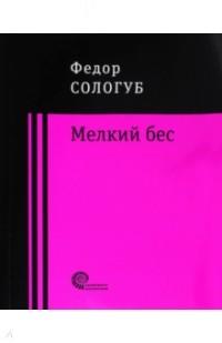 Федор Сологуб - Мелкий бес