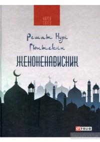 Решат Нурі Гюнтекін - Женоненависник