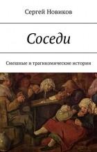 Сергей Новиков - Соседи. Смешные итрагикомические истории