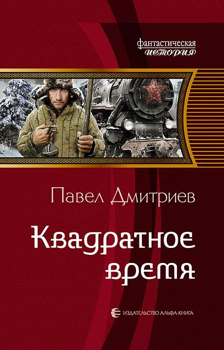 Квадратное времяю Павел Дмитриев