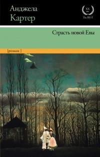 Анджела Картер - Страсть новой Евы