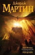 Джордж Р.Р. Мартин - Пламя и кровь: Кровь драконов
