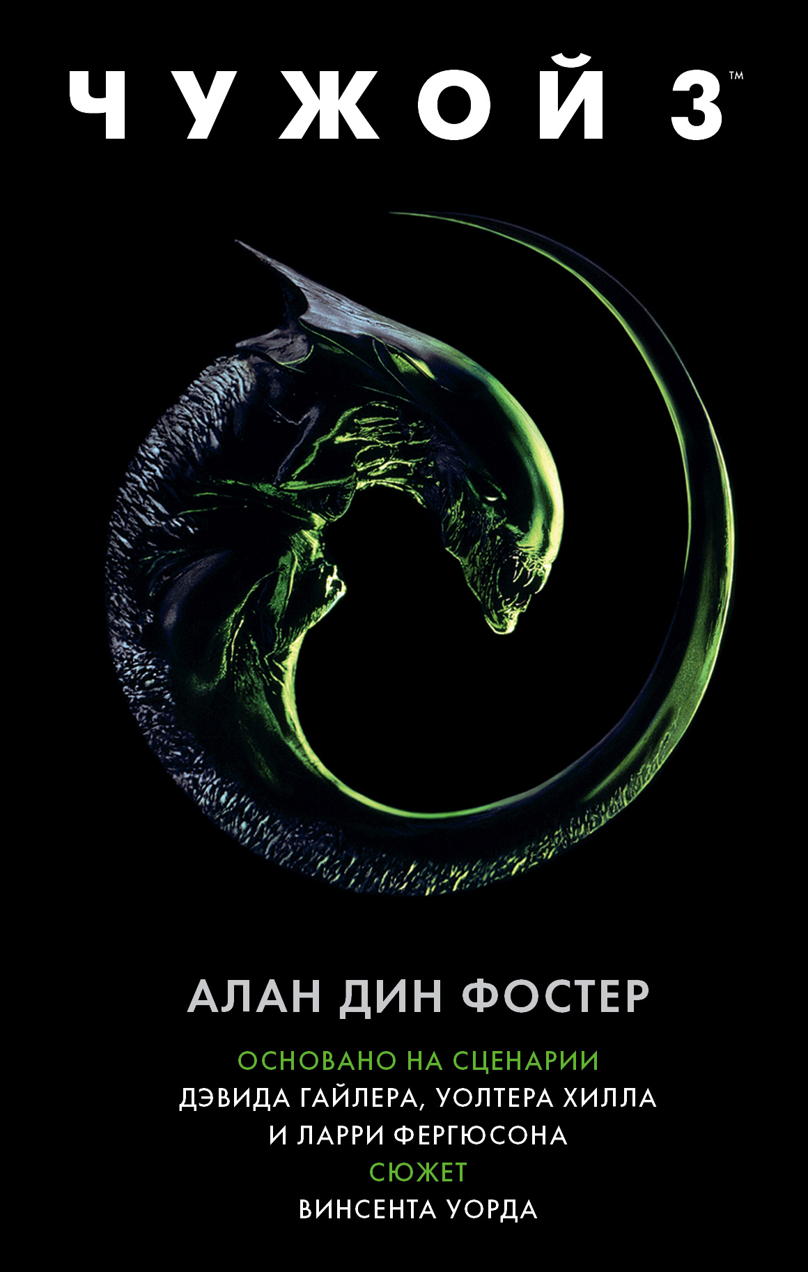 «Чужой 3: Официальная новеллизация» Алан Дин Фостер