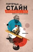 Гертруда Стайн - Автобіографія Еліс Б. Токлас