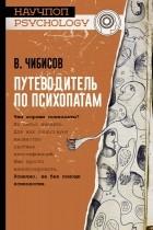 Василий Чибисов - Путеводитель по психопатам