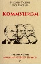 Пучков Дмитрий Goblin, Попов Михаил, Яковлев Егор - Коммунизм