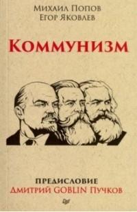 - Коммунизм